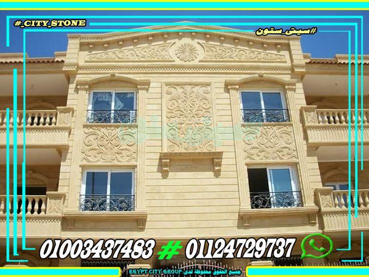 أسعار الحجر الهاشمى سعر حجر واجهات المنازل House Styles House Design Mansions