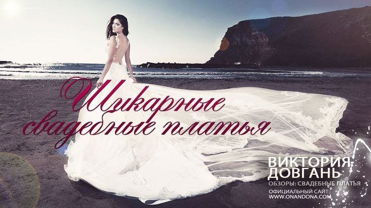 Свадебные платья. Шикарные свадебные платья
