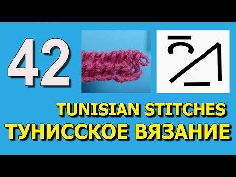 Тунисское вязание – Уроки № 41-42. Обсуждение на LiveInternet - Российский Сервис Онлайн-Дневников