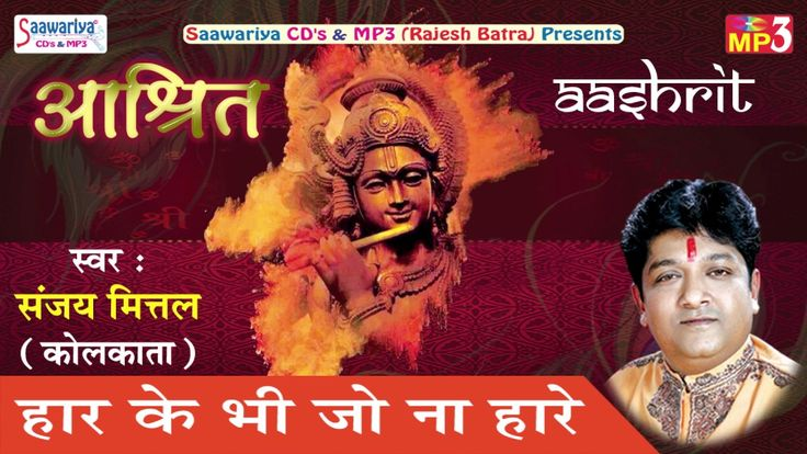 Haar Ke Bi Jo Na Hare || Radha Krishna Devotionl song || 2017 Bhajan || Sanjay Mittal #Saawariya