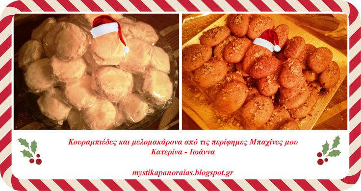 Greek christmas sweets!! http://mystikapanoraias.blogspot.gr/2013/12/blog-post_16.html