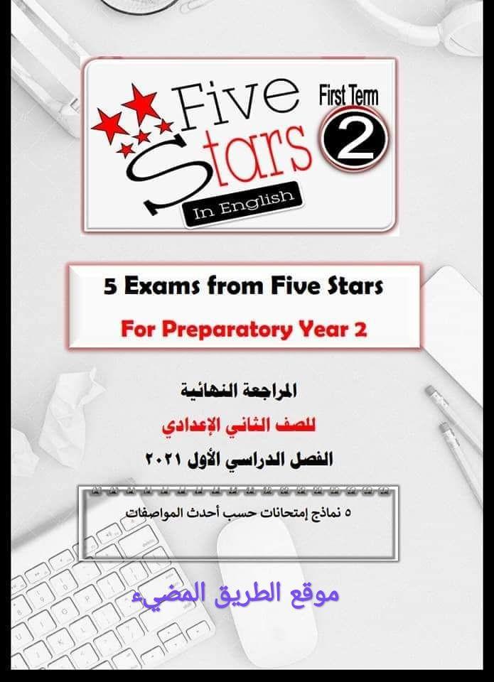 المراجعة النهائية في اللغه الانجليزيه للصف الثاني الاعدادي الترم الاول 2021 مطابقة لمواصفات الامتحان الجديدة 2021 Five Star Exam Years