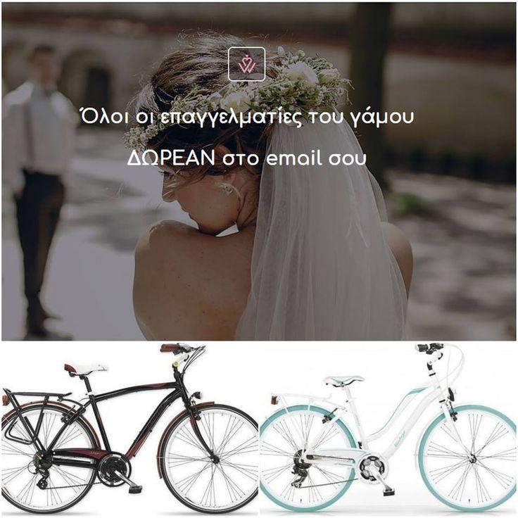 Διαγωνισμός Wedding Experts με δώρο 2 Vintage ποδήλατα αξίας 800 ευρώ