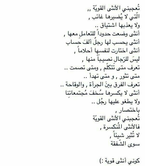 كوني انثى قوية Personal Quotes Arabic Quotes Quotes