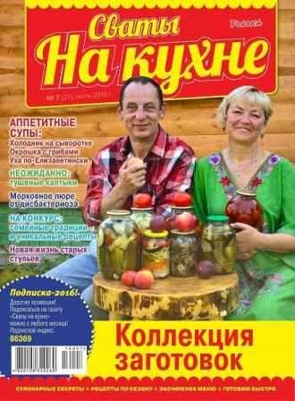 Сваты на кухне №7 2016 скачать бесплатно