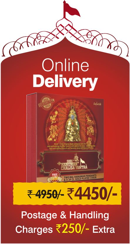 Online Buy Hanuman Chalisa Yantra At RS. 4450/- only. (Postage and Handling Charges Rs 250 Extra).