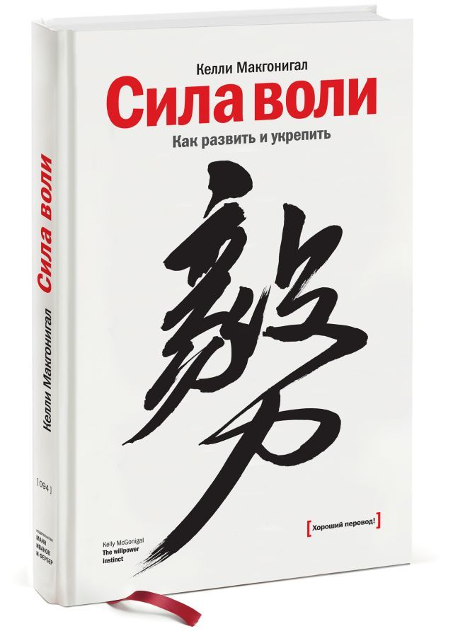 """Узнай больше о книге """"Сила воли. Как развить и укрепить"""". Автор опирается на новейшие идеи из областей психологии и неврологии, исследуя тему самоконтроля"""