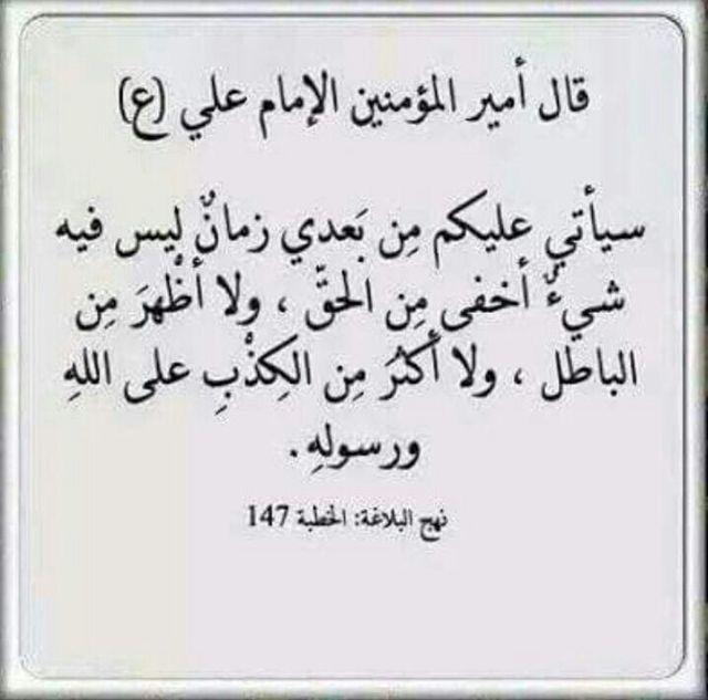 حم الامام علي (ع)