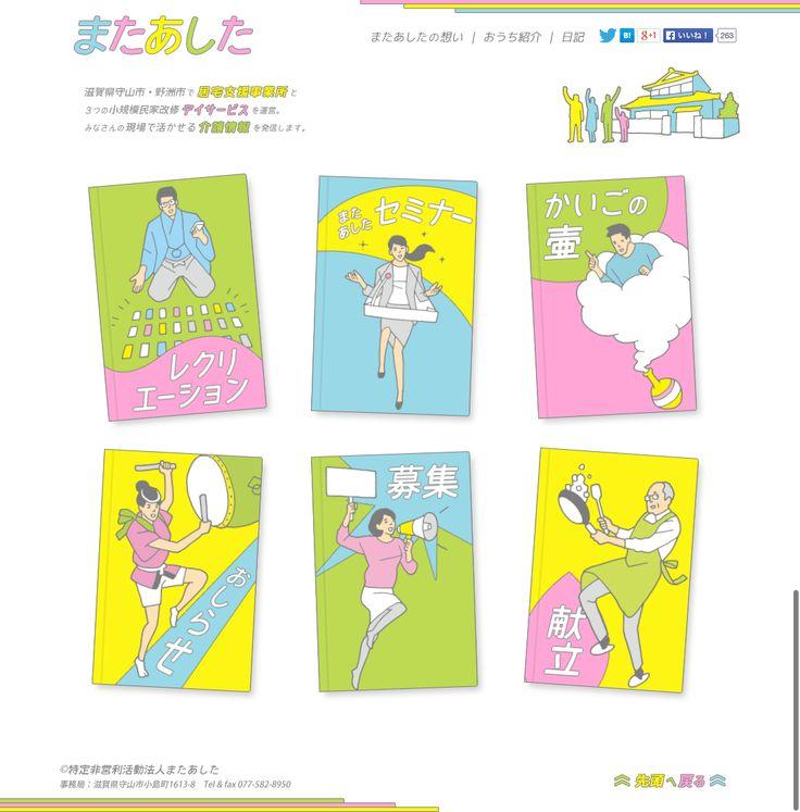 http://mataashita.jp