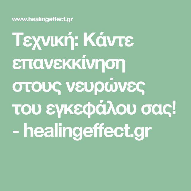 Τεχνική: Κάντε επανεκκίνηση στους νευρώνες του εγκεφάλου σας! - healingeffect.gr