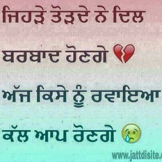 True Love Quotes Punjabi