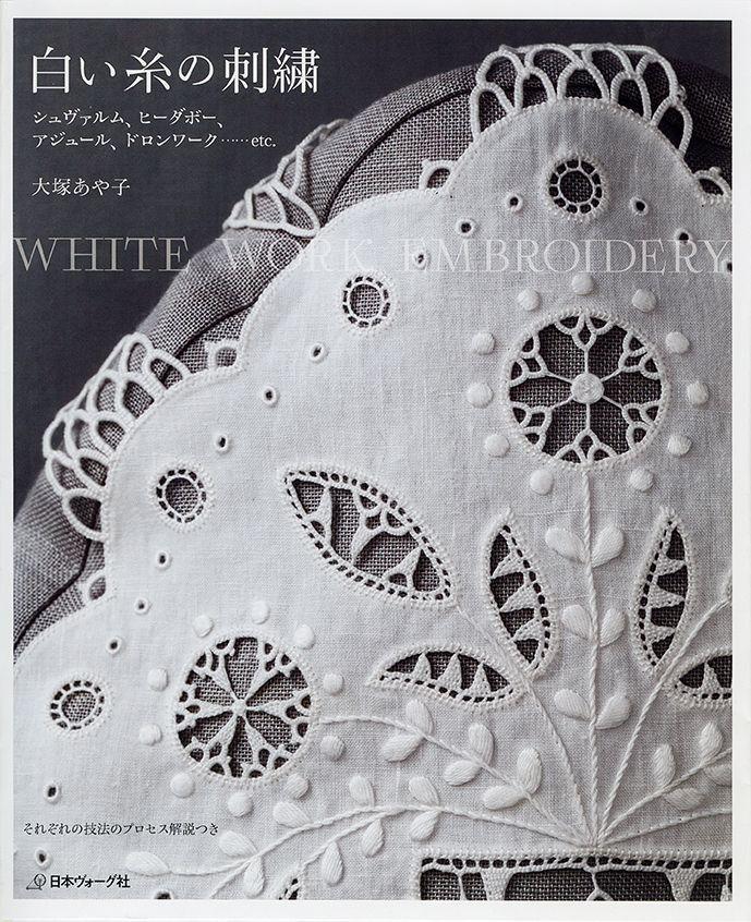 白い糸の刺繍[大塚あや子]