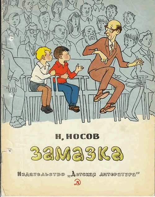 Н. Носов, «Замазка». Иллюстрации - Г. Вальк. - 1968 г.