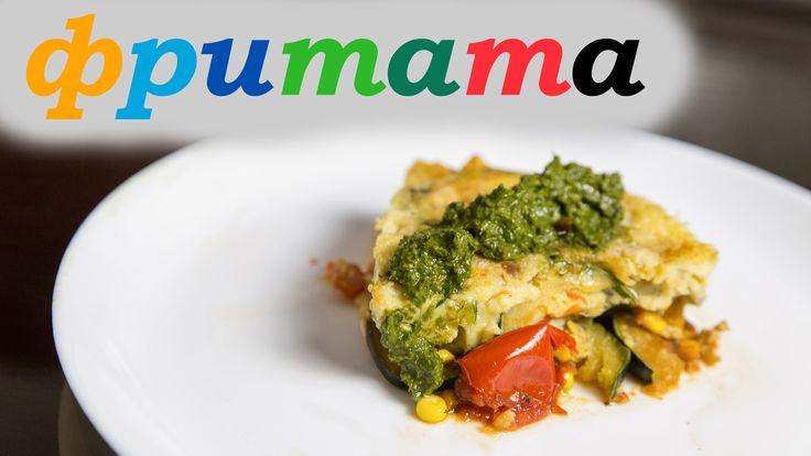 Фритата (омлет) с летними овощами.  В этом видео показывается вкусный рецепт приготовления в духовке на сковороде итальянского омлета фритаты. Соус чимичурри: http://youtu.be/WmclT7GUGHs  Продукты: 1. Яйца - 6 шт 2. Сладкий перец - 1/3 шт 3. Синий лук - 1/2 шт 4. Сахарная кукуруза - 1 шт 5. Кабачёк (мелкий) - 1 шт 6. Мелкие помидоры - 300 гр 7. Соус песто 8. Соль, перец 9. Оливковое масло