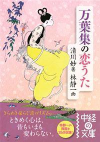 万葉集の恋うた 初恋のときめき、恋の成就の歓び、恋ざめのさびしさ、別離の苦しみ……、さまざまな恋の形を詠った歌が収められた万葉集は、日本最古の愛の歌集であり、現代人にも通じる「恋の練習帳」。カルチャースクールで大人気の清川妙による読み解きレッスンに加え、万葉の恋の歌それぞれとイメージを重ねられる小説、映画、詩歌なども紹介されているので、歌の味わいをさらに深く堪能できる。林静一の抒情あふれる挿画が彩りを添え、万葉集の解説書ではなく、恋愛小説でも読んでいるような気分になれるはずだ。