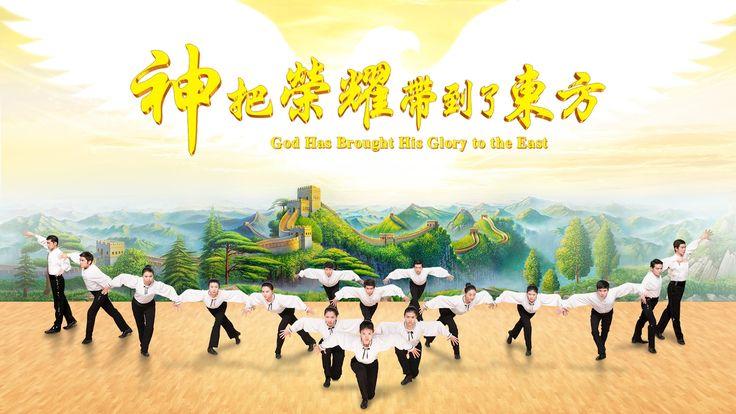 《神把榮耀帶到了東方》人都與光重逢