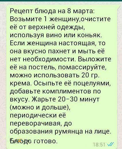 Мужчинам на заметку!)