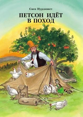 Петсон идет в поход - Книжная нора – книжный интернет-магазин в Минске