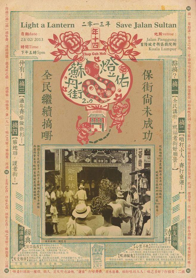 燈佑蘇丹街 - AD518.com - ...