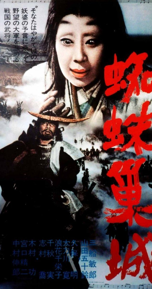 Throne of Blood (1957, Akira Kurosawa) With Toshirô Mifune, Minoru Chiaki, Isuzu Yamada, Takashi Shimura. A war-hardened general, egged on by his ambitious wife, works to fulfill a prophecy that he would become lord of Spider's Web Castle