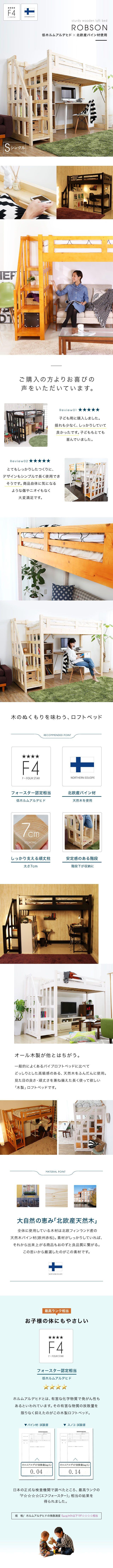 ロフトベッド シングル システムベッド 階段 階段付き。ロフトベッド シングル システムベッド 階段 階段付き 木製 木製ロフトベッド ベット 北欧産天然木 二段ベッド 宮付き ハイタイプ ロフト 子供 民泊 寮