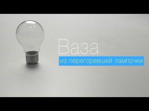 Как сделать вазу из перегоревшей лампочки - YouTube