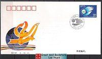China Stamps - 1995-4 , Scott 2558 Promote Social Development, Better Our Future - First Day Cover - (9255J)