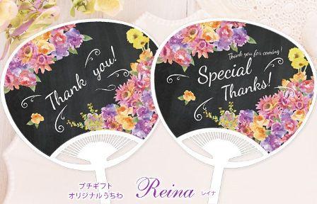 「プチギフトうちわ レイナ」 http://www.farbeco.jp/shopbrand/023/006/Y/