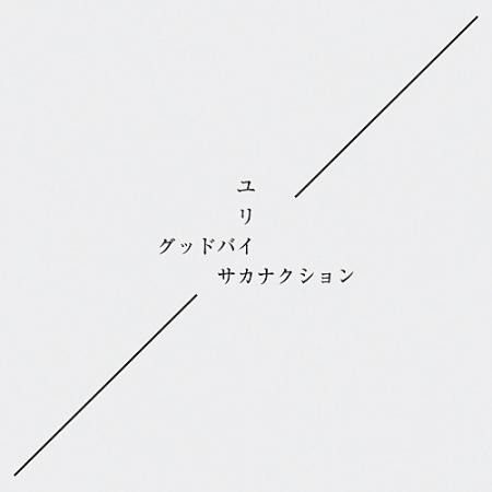 """サカナクション""""グッドバイ""""のMVが泣ける"""