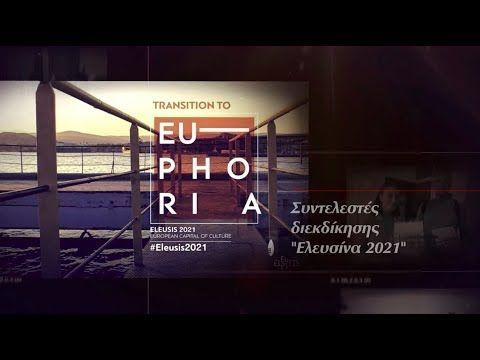 Ένα χρόνο πριν, σαν σήμερα, στις 12:34 ακριβώς, ο Στιβ Γκριν, ο Βρετανός Πρόεδρος της 12μελούς Ευρωπαϊκής Επιτροπής Εμπειρογνωμόνων, ανακοίνωνε στο αμφιθέατρο του Υπουργείου Πολιτισμού την ομόφωνη απόφασή τους να απονεμηθεί στην Ελευσίνα ο τίτλος της «Πολιτιστικής Πρωτεύουσας της Ευρώπης 2021» (στο τέλος αυτού του βίντεο). Μια ανακοίνωση που γέμισε όλους όσοι ονειρεύτηκαν και εργάστηκαν για αυτό το αποτέλεσμα με αξέχαστα συναισθήματα, αλλά και μεγάλη ευθύνη... #Eleusis2021 #Ελευσίνα