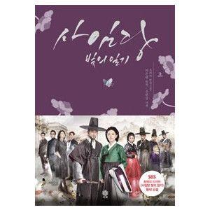 (韓国書籍)『師任堂(サイムダン),色の日記 』上 (SBS韓国ドラマ) [ 韓国 ドラマ ] :韓国音楽専門ソウルライフレコード