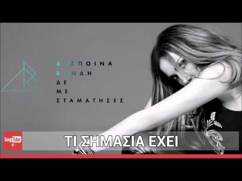 Ti Simasia Exei - Despina Vandi | Τι Σημασία Έχει - Δέσποινα Βανδή [New ...