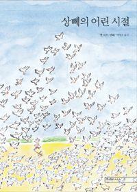 [상뻬의 어린 시절] 장 자크 상뻬 지음 | 양영란 옮김 | 미메시스 | 2014-03-25 | 원제 Enfances | 2014-12-09 읽음