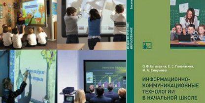 Сообщество учителей Intel Education Galaxy -> Новые книги, важные посылы, правильные люди. Интервью с О.Ф.Брыксиной, Е.С.Галанжиной и М.А.Смирновой