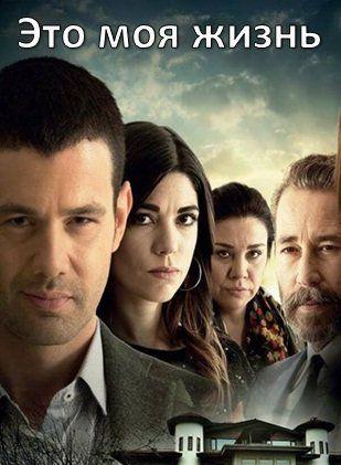 Это моя жизнь / O Hayat Benim Все серии (2014) смотреть онлайн турецкий сериал на русском языке