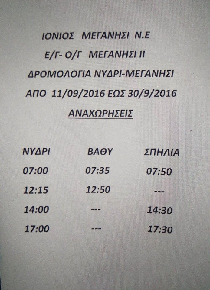 """""""F/B MEGANISI II"""" September's Schedule"""