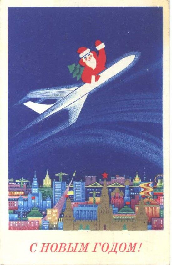 Christmas Card from the USSR
