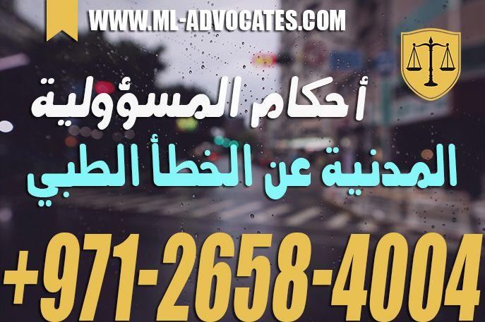 أحكام المسؤولية المدنية عن الخطأ الطبي Dubai Lawyer Abu Dhabi