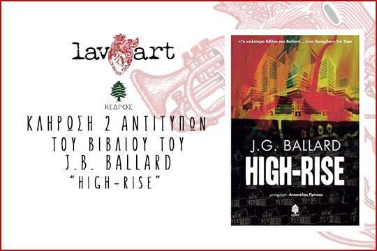 Διαγωνισμός Lavart.gr με δώρο δύο αντίτυπα του βιβλίου τoυ J.G. Ballard «High Rise» http://getlink.saveandwin.gr/9L1