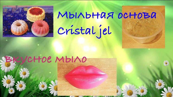 Мыльная основа Cristal jel - для мыла желе