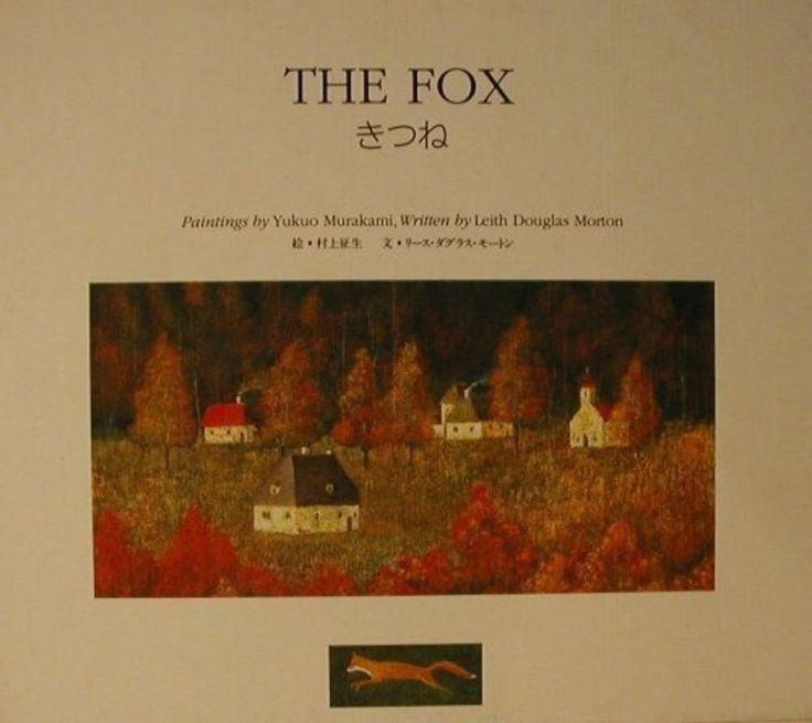 The Fox - Children's Book in English and Japanese