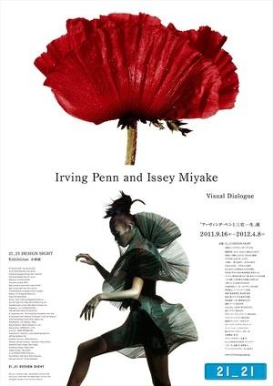「アーヴィング・ペンと三宅一生 Visual Dialogue」 21_21 designsight, Sep.2011