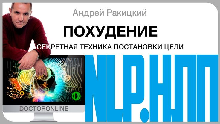 Технологии Нлп При Похудении.