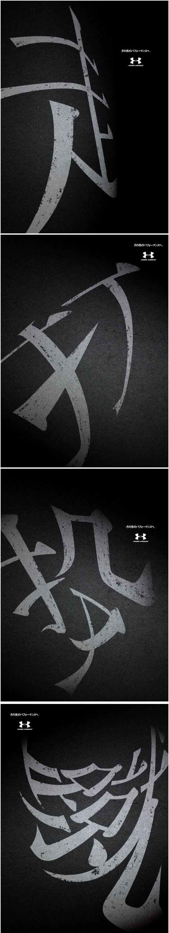 宣伝会議 : ARTS 新聞広告課題 「アンダーアーマーのブランド広告」: Under Armor : Tomoya Wakasugi Graphic