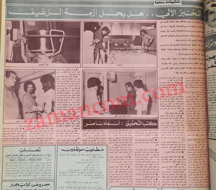 هكذا انتقل الأردنيون من الرغيف إلى ربطة الخبز تحقيق مصور عن أول مخبز آلي 1977 زمانكم Movie Posters Movies Amman