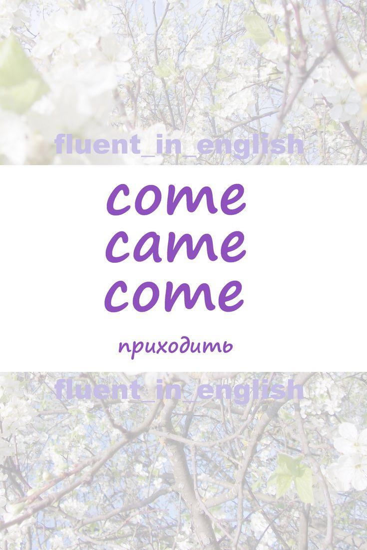 Неправильный глагол come   #fluent_in_english #выучить #английский #непрвильныеглаголы #irregularverbs #speak #english #study #learn