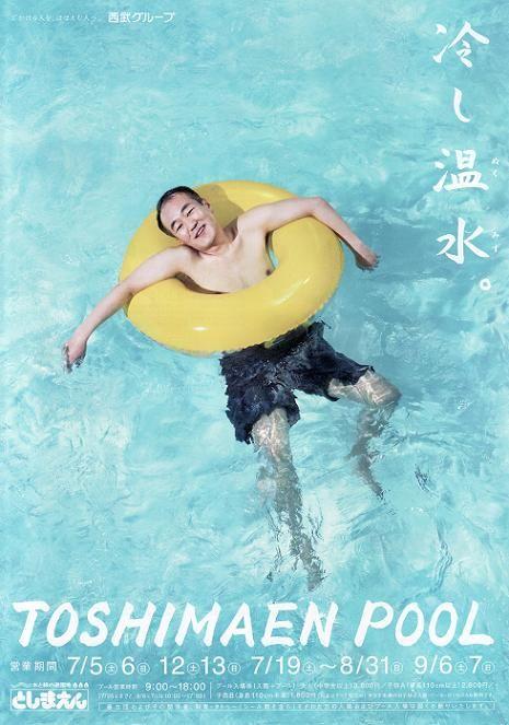 2008年夏。としまえん広告 「冷やし温水。」