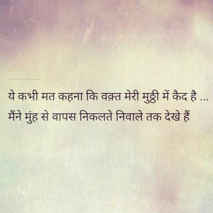 Best 25+ Inspirational Quotes In Hindi Ideas On Pinterest