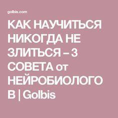 КАК НАУЧИТЬСЯ НИКОГДА НЕ ЗЛИТЬСЯ – 3 СОВЕТА от НЕЙРОБИОЛОГОВ | Golbis