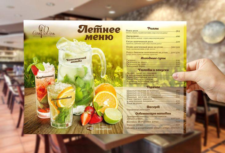 Плейсмат ресторана СольФасоль (nice promo  advertising restaurant cafe design placemat table flyer flier ad)